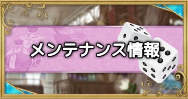 最新メンテナンス情報【1/18更新】