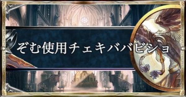 【シャドバ】ローテーション22連勝!ぞむ使用チェキババビショップ!【シャドウバース】