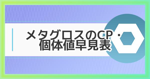 【ポケモンGO】メタグロスのCP・個体値早見表