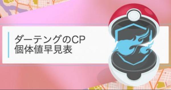 ダーテングのCP・個体値早見表