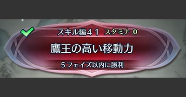 【FEH】クイズマップ(スキル編41)「鷹王の高い移動力」の攻略手順【FEヒーローズ】