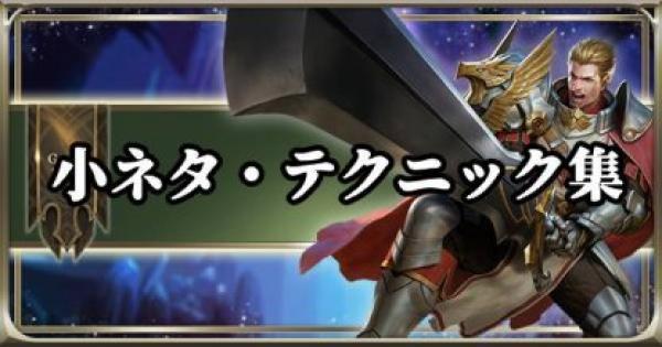 【伝説対決】小ネタ・テクニック集【AoV (Arena of Valor)】
