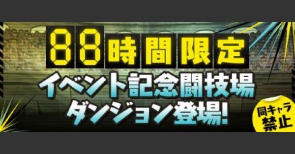 イベント記念闘技場【同キャラ禁止】の攻略と周回パーティ