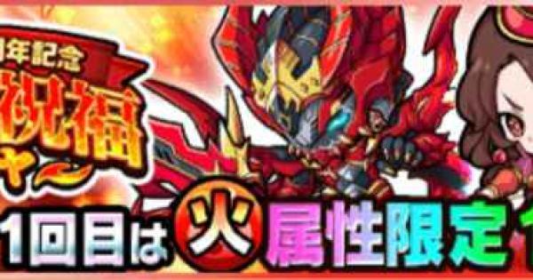 紅焔の祝福ガチャシミュ