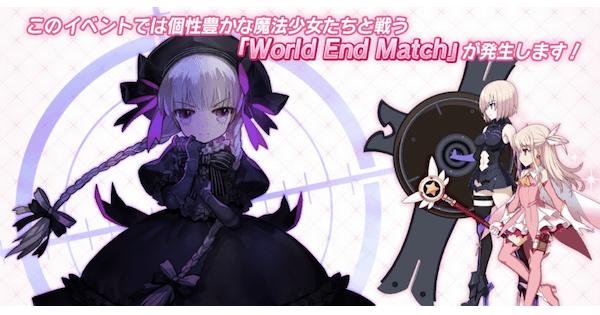 【FGO】World End Matchの敵情報|復刻プリヤコラボ