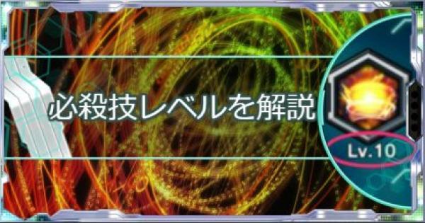 【シンフォギアXD】必殺技レベルとは?   上げ方やおすすめカードなどを解説!