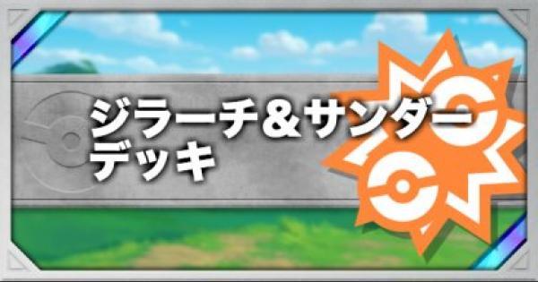 【ポケモンカード】ジラーチ&サンダー(ジラサン)のデッキレシピと使い方【ポケカ】