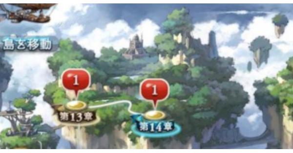 【グラブル】メインクエスト第14章『薔薇散る剣閃』攻略【グランブルーファンタジー】
