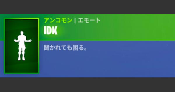 【フォートナイト】エモート「IDK」の情報【FORTNITE】