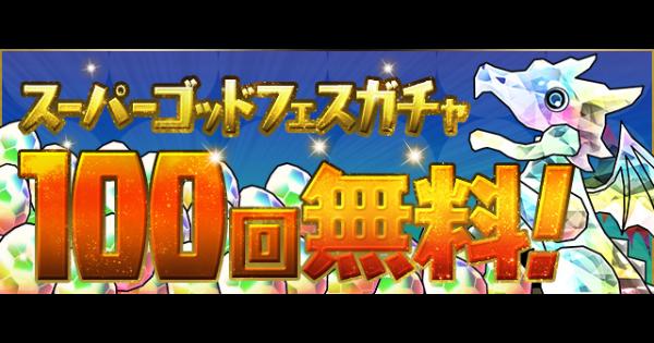 【パズドラ】スーパーゴッドフェスの10連ガチャシミュレーター