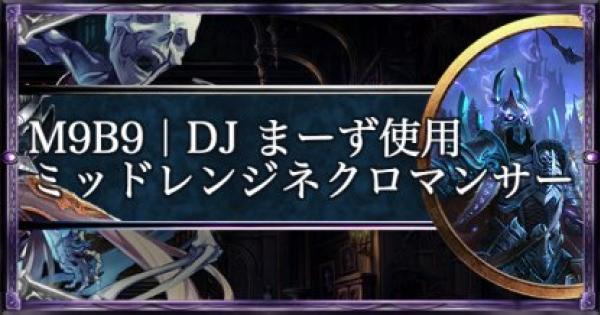 【シャドバ】ローテーション15連勝!DJ まーず使用ミッドレンジネクロ!【シャドウバース】