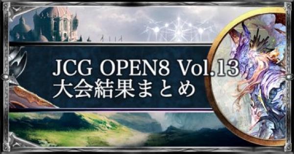 【シャドバ】JCG OPEN8 Vol.13 ローテ大会の結果まとめ【シャドウバース】