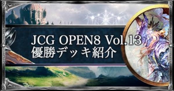 【シャドバ】JCG OPEN8 Vol.13 ローテ大会優勝者デッキ紹介【シャドウバース】
