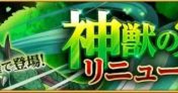 【ログレス】風神獣の覚醒(トルネイル)の攻略まとめ【剣と魔法のログレス いにしえの女神】
