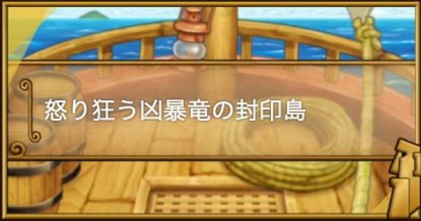 【ポコダン】怒り狂う凶暴竜の封印島の攻略情報|大航海クエスト【ポコロンダンジョンズ】