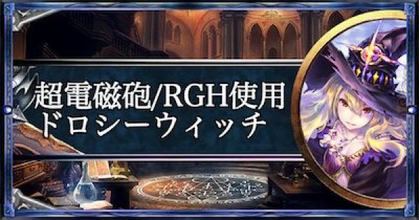 【シャドバ】アンリミテッド4位!超電磁砲/RGH使用ドロシーウィッチ【シャドウバース】