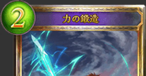【シャドバ】力の鍛造(衛宮士郎)の情報   Fateコラボ【シャドウバース】