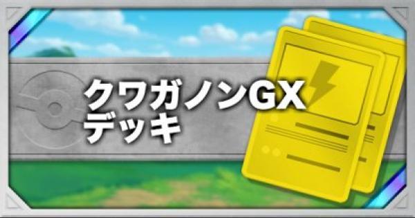 【ポケモンカード】クワガノンGXのデッキレシピと使い方【ポケカ】