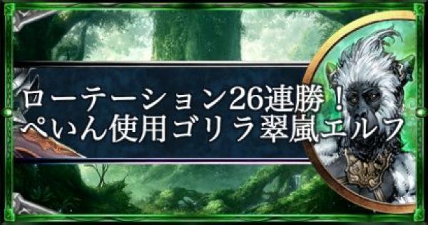 【シャドバ】ローテーション26連勝!ぺいん使用ミッドレンジエルフ!【シャドウバース】