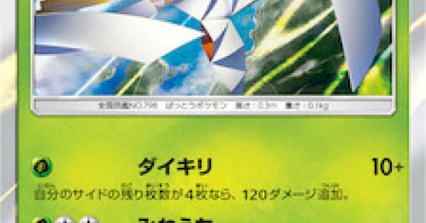 【ポケモンカード】カミツルギ(SM9b)のカード情報【ポケカ】