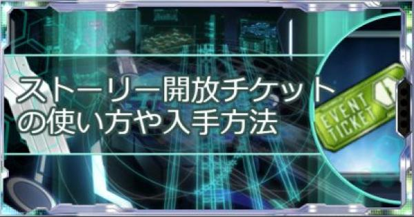 【シンフォギアXD】ストーリー開放チケットの使い方や入手方法