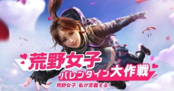 新イベント『荒野女子バレンタイン大作戦』がやってくる!?