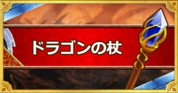 【DQMSL】ドラゴンの杖(SS)の能力とおすすめの錬金効果