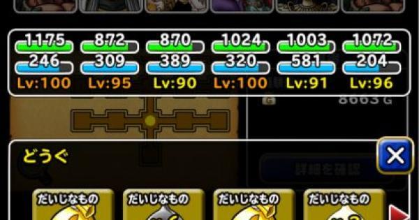 【DQMSL】「呪われし魔宮」???系のみで宝珠9個入手ミッション攻略法!