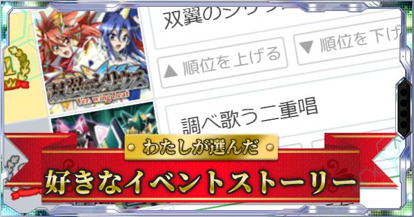 【シンフォギアXD】わたしが選んだ好きなイベントストーリーランキング!