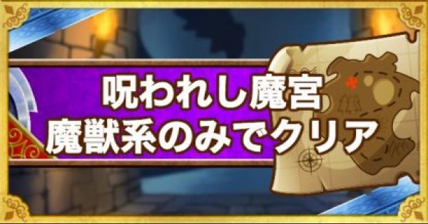 【DQMSL】「呪われし魔宮」魔獣系のみでクリアミッション攻略法!