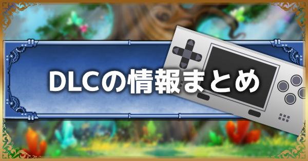 アップデート&追加DLC最新情報