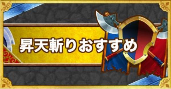 【DQMSL】「昇天斬り」超マスターエッグは誰に使うべき?