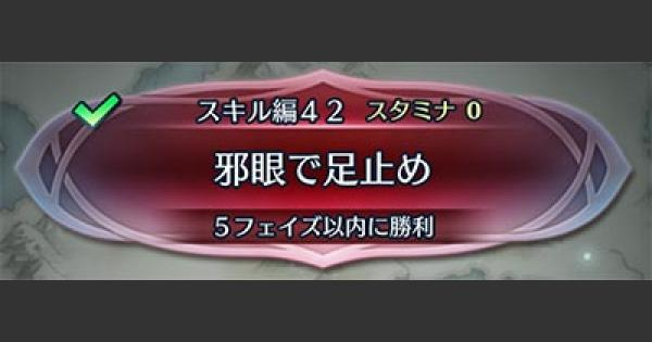 【FEH】クイズマップ(スキル編42)「邪眼で足止め」の攻略手順【FEヒーローズ】