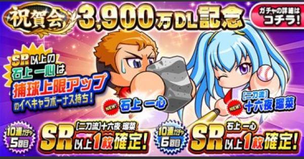 【パワプロアプリ】3900万DL記念ガチャシミュレーター【パワプロ】