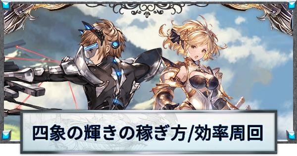 【グラブル】四象の輝きを効率よく稼ぐ方法【グランブルーファンタジー】