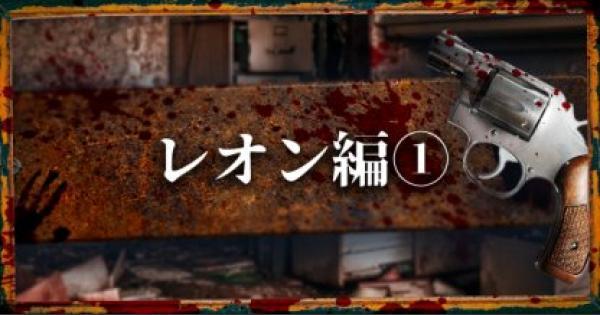 【バイオRE2】レオン編(表)攻略 警察署まで【バイオハザード2リメイク】