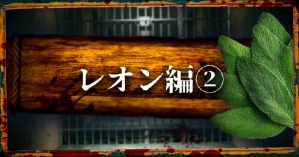 【バイオRE2】レオン編(表)攻略|地下施設〜G第1形態戦まで【バイオハザード2リメイク】