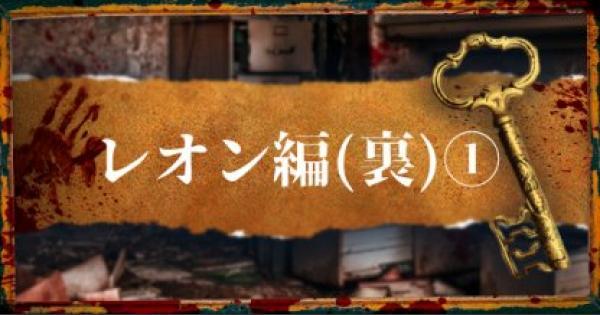 【バイオRE2】レオン編(裏)攻略|警察署まで【バイオハザード2リメイク】