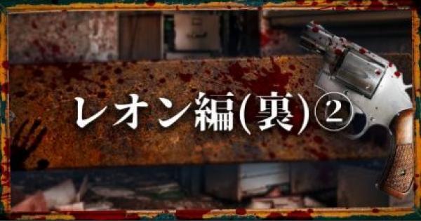 【バイオRE2】レオン編(裏)攻略|地下施設〜G第1形態戦まで【バイオハザード2リメイク】