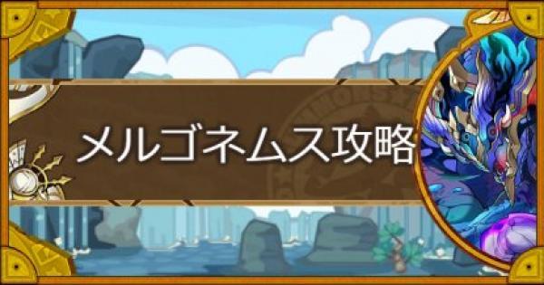 【サモンズボード】【滅】怨みの泉(メルゴネムス)攻略のおすすめモンスター