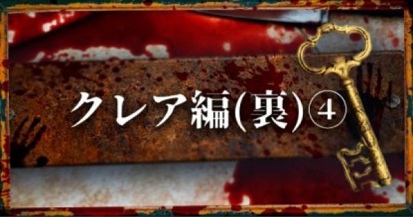 【バイオRE2】クレア編(裏)攻略 シェリー編〜合流まで【バイオハザード2リメイク】