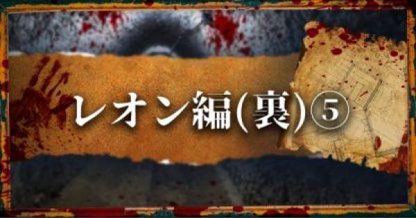 【バイオRE2】レオン編(裏)攻略|下水道〜G第2形態戦(エイダ救出)【バイオハザード2リメイク】