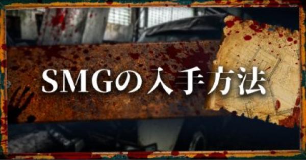 【バイオRE2】サブマシンガン(MQ11)とカスタムパーツの入手方法【バイオハザード2リメイク】