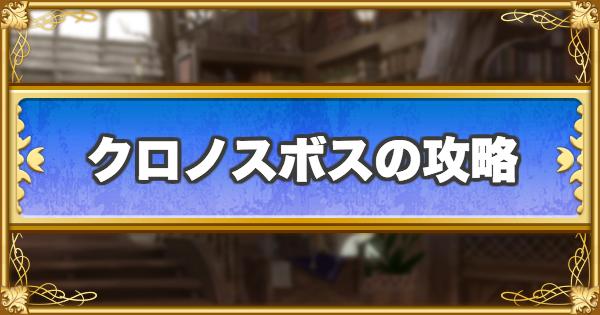 【ログレス】クロノスボスの攻略【剣と魔法のログレス いにしえの女神】
