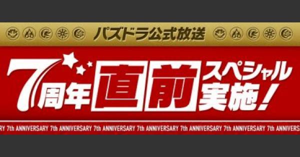 【パズドラ】パズドラ公式放送7周年直前スペシャルの最新情報まとめ