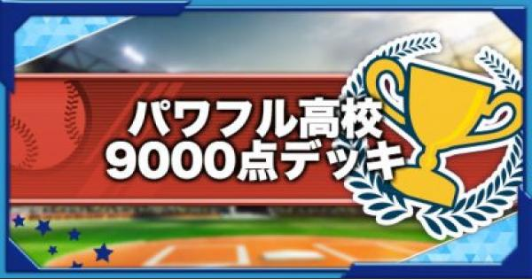【パワプロアプリ】パワフル高校ハイスコア9000点/10000点デッキ【パワプロ】