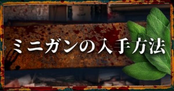 【バイオRE2】ミニガンの入手方法【バイオハザード2リメイク】