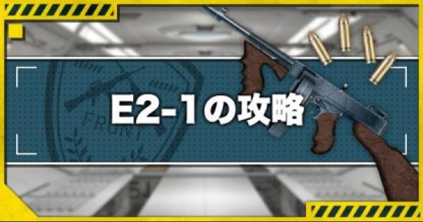 【ドルフロ】E2-1「灯火管制Ⅰ」の攻略|低体温症【ドールズフロントライン】