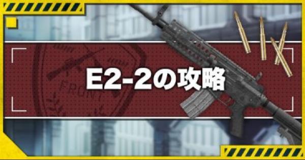 【ドルフロ】E2-2「灯火管制Ⅱ」の攻略|低体温症【ドールズフロントライン】
