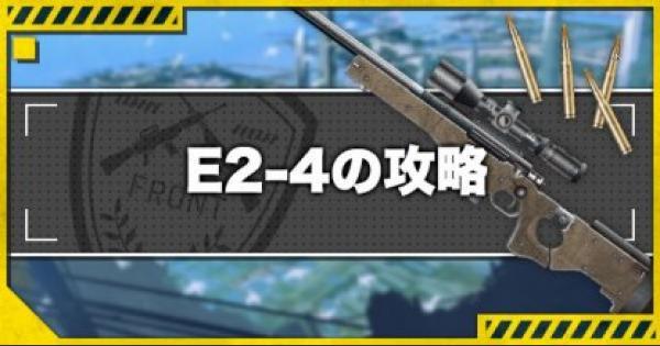 【ドルフロ】E2-4「灯火管制Ⅳ」の攻略|低体温症【ドールズフロントライン】
